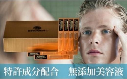 DiNOMEN エクストラバイタルエッセンス(発酵美容液)