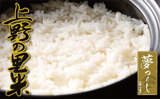 D13-14 福智山麓が育んだブランド米「上野の里米(夢つくし)」20kg