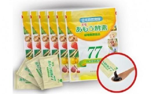 あもう酵素77(31包)/5袋