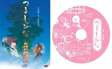 [№5706-0089]映画「つるしびな」(DVD)
