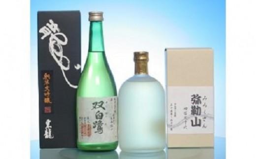 純米大吟醸(生酒笹にごり)&本格麦焼酎の本格飲み比べセット