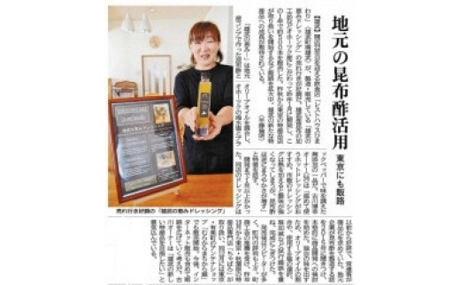 北海道新聞でも紹介された!雄武の恵みドレッシングをお届けします!