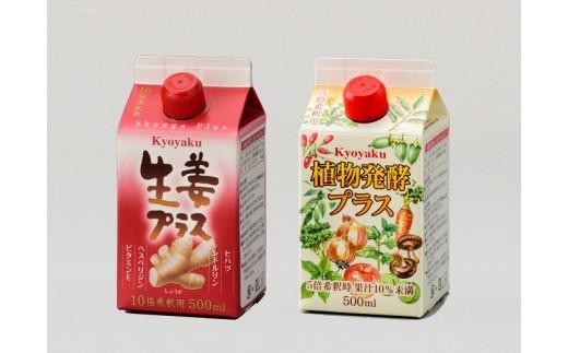 D1412 健康ドリンク2本セット(植物発酵プラス・生姜プラス)
