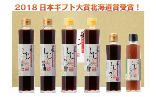 しじ美醤油セットA