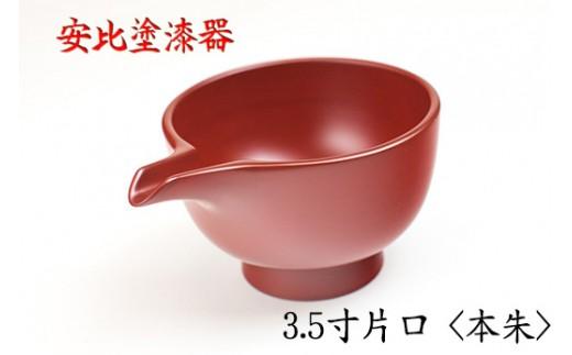 HMG306【安比塗漆器】3.5寸片口 本朱