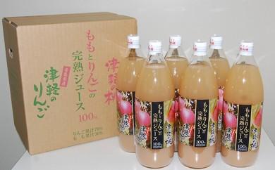 [№5731-0190]津軽のももとりんごの完熟ジュース1L×6本