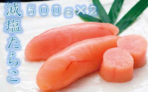 減塩たらこ【500g×2】-