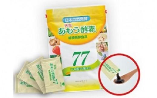 あもう酵素77(31包)/1袋