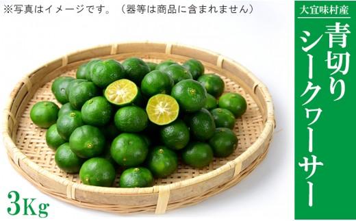 【大宜味村】青切りシークヮーサー 3Kg