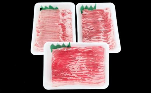 [№04-0074]市ばん豚しゃぶしゃぶ食べ比べ3点セット