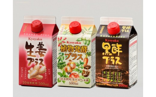 AE1401 健康ドリンク3本セット(黒酢プラス・植物発酵プラス・生姜プラス)