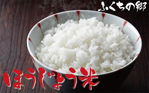 D14-04 農産物直売所ふくちの郷「ほうじょう米(夢つくし)」20kg