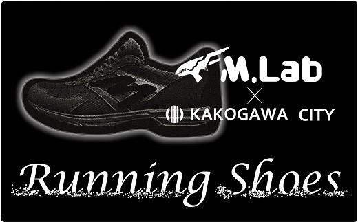 M.Lab(ミムラボ)ふるさと納税限定ランニングシューズ