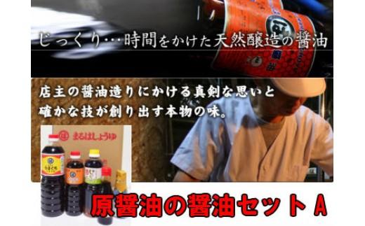 A049 原醤油の醤油セットA