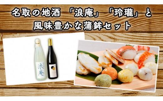名取の地酒「浪庵」「玲瓏」と風味豊かな蒲鉾セット