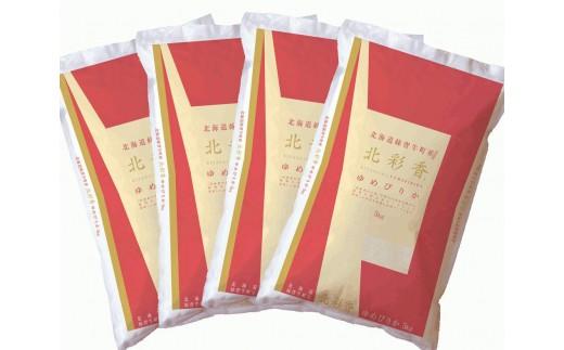 A-2 妹背牛産【北彩香(ゆめぴりか)】白米20kg(一括発送)