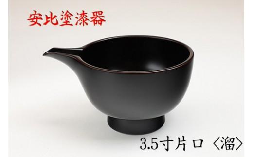 HMG307【安比塗漆器】3.5寸片口 溜