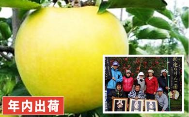 [№5731-0205]親子三代最高位のシナノゴールド約3kg家庭用 年内出荷