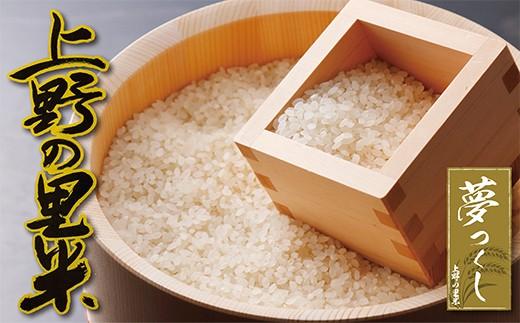 D13-15 福智山麓が育んだブランド米「上野の里米(夢つくし)」30kg