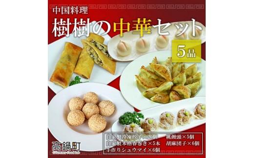 a379_kk <中国料理樹樹の中華5品セット>2か月以内に順次出荷