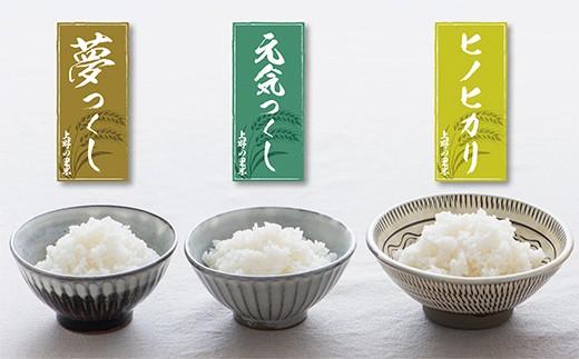 D13-10 福智山麓が育むブランド米「上野の里米」食べ比べセット6kg