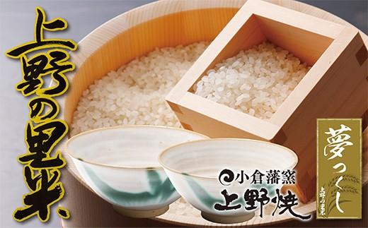 D13-29 上野の里米(夢つくし2kg)と上野焼夫婦茶碗(白/藁白)セット