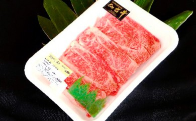 [№5706-0084]仙台牛または仙台黒毛和牛・霜降り牛肉お試しコース