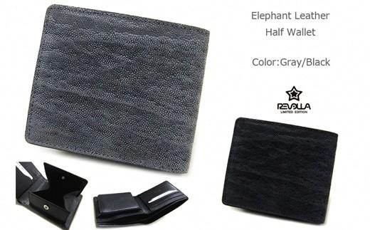 9-002 象革ハーフウォレット Elephant Leather