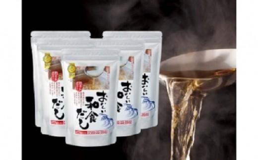 おいしい和食だし 5袋セット