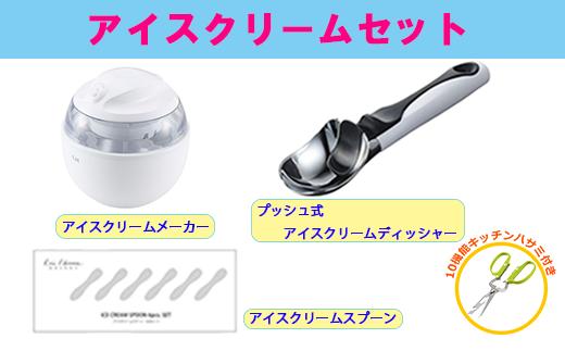 【49039】楽しい簡単手作りアイスメーカー&ディッシャー&スプーン