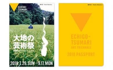 大地の芸術祭 越後妻有アートトリエンナーレ2018を巡る作品鑑賞パスポート