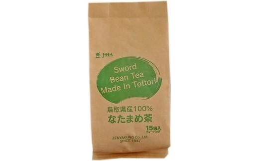 4008.国産原料なたまめ茶(1袋15パック入り)×10袋