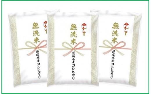 933 【平成30年産】茨城県産コシヒカリ無洗米15kg