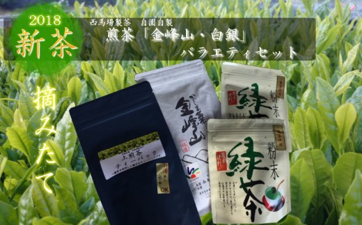 56-56 ◆煎茶「金峰山・白銀」バラエティセット