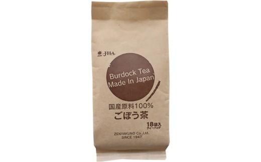 4009.国産原料100%ごぼう茶(1袋18パック入り)×10袋