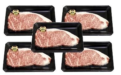 [肉質等級最高ランク5等級]サーロインステーキ200g×5枚セット(S-1501)