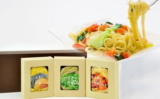 北釜産野菜の3色パスタ グルテンフリー