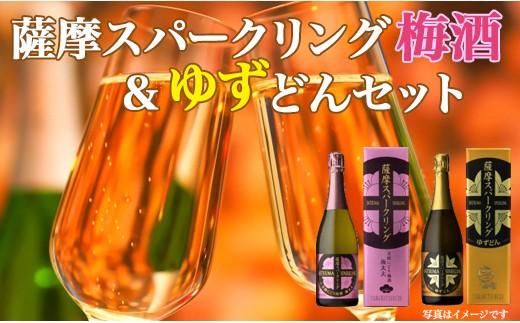 A-210 薩摩スパークリング梅酒&薩摩スパークリングゆずどん