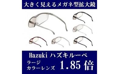 (ラージ 1.85倍)メガネ型拡大鏡 ハズキルーペ カラーレンズ【バリエーションCJ119-CJ124-V】