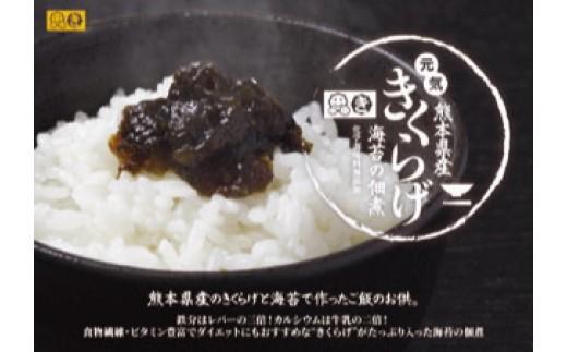 熊本県産きくらげ入り海苔の佃煮と乾燥きくらげセット