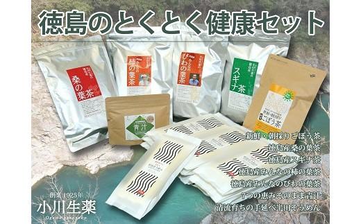 徳島のとくとく健康セット