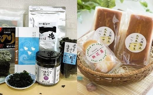 【A-43】瀬戸内ど真ん中のり&笠岡産焼菓子セット