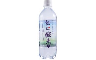 【定期便/全12回】飲むO2water500ml×24本12か月毎月1ケースお届け