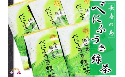369 徳之島だからこそできるお茶「べにふうき緑茶」(80g×5袋)