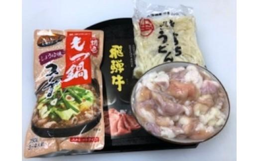 7 岐阜県産和牛もつ鍋用ホルモンセット 500g