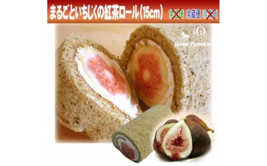 1-54【期間限定】生いちじくの紅茶ロールケーキといちじくのSET