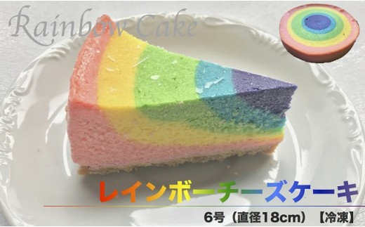 A306 レインボーチーズケーキ【サイズ6号】