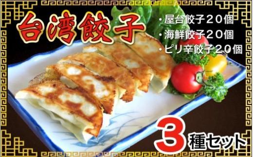F-1 台湾餃子3種セット