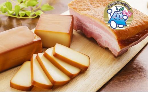 [№5812-0012]ミツマル燻製所スモークチーズ・スモークベーコン詰合せA