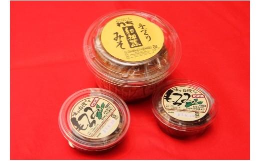 n8:和知黒味噌セット